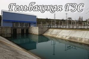 Гельбахская ГЭС.jpg