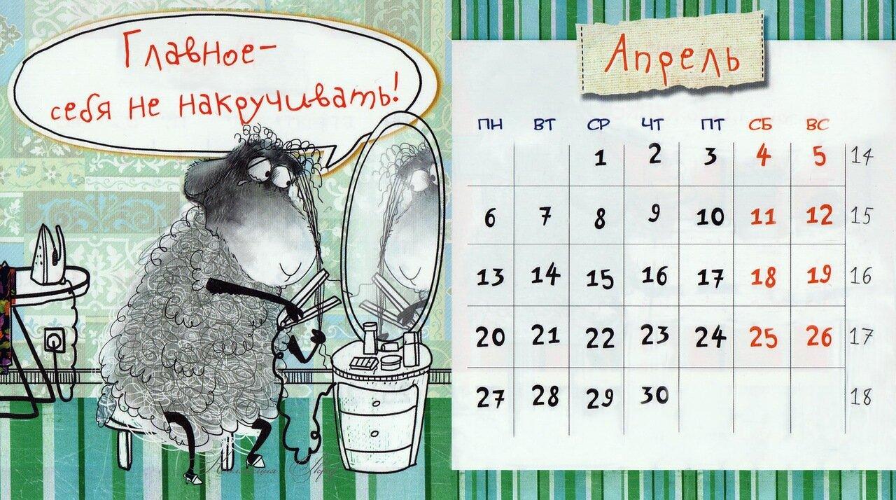 Прикольная картинку на календарь, открытки как