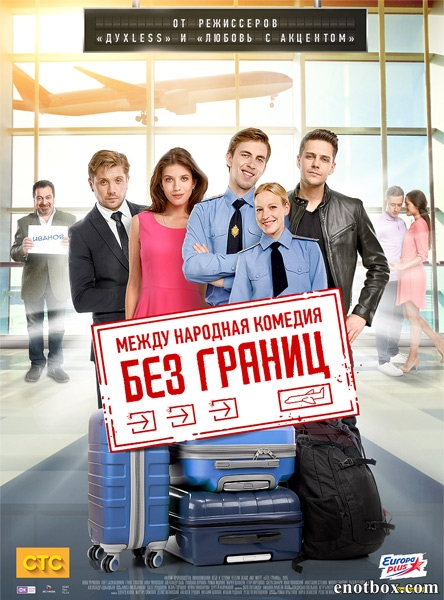 Без границ (2015/WEB-DL/WEB-DLRip)
