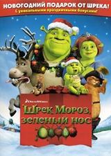 Шрек мороз, зеленый нос / Shrek the Halls (2007/BDRip/HDRip)