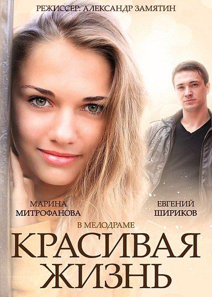Красивая жизнь (2014) HDTVRip + SATRip