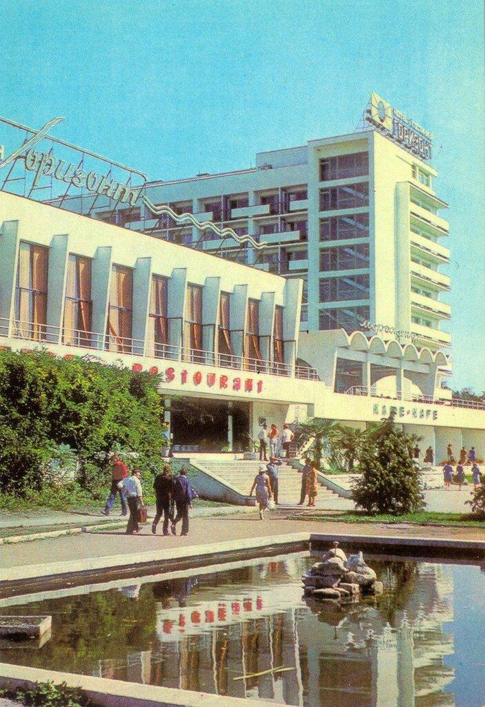 "Гостиница и ресторан ""Горизонт"". 1978 г."