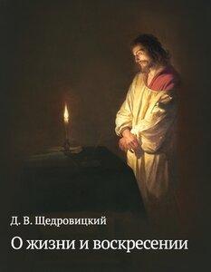 о жизни и воскресении.jpg