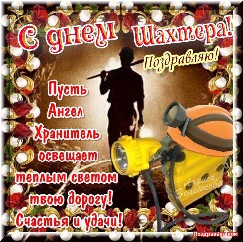С днем шахтера! Поздравляю! Счастья и удачи открытки фото рисунки картинки поздравления