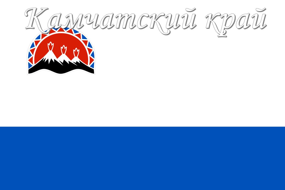 Камчатский край.png