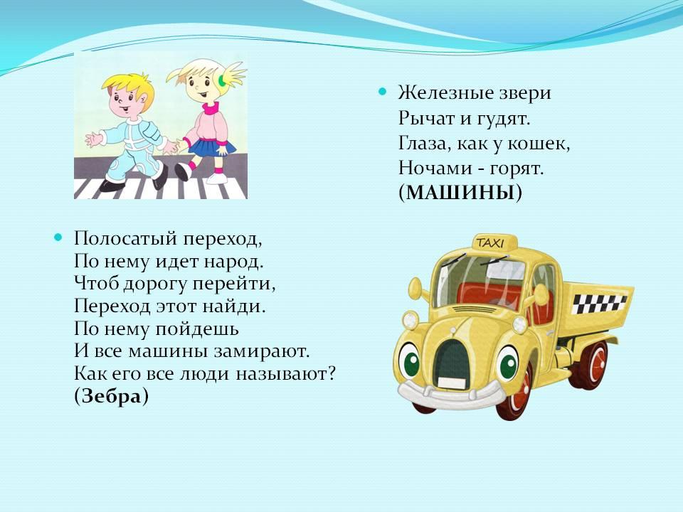 Пословицы про правила дорожного движения для детей 196