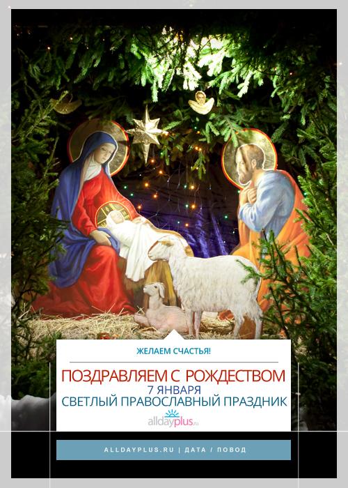 С Рождеством Христовым! Мира и тепла вашему дому!