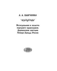 Книга Исследования в области народного православия. Деревенские святыни Северо-Запада России