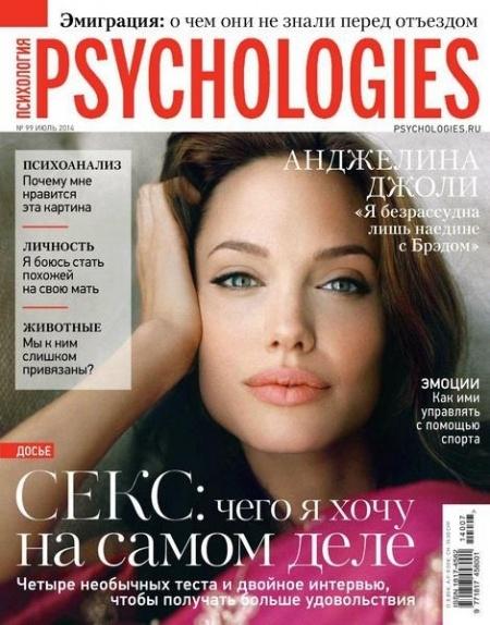 Книга Журнал: Psychologies №99 (июль 2014)