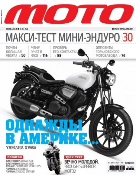 Книга Журнал:  Мото №6 (июнь 2014)