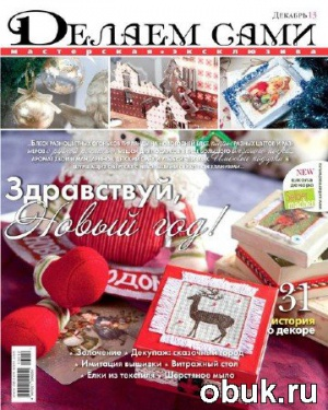 Журнал Делаем сами №12 (декабрь 2013) Россия