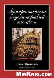 Книга Адмиралтейские модели кораблей 1650-1750 г.г