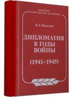 Книга Дипломатия в годы войны (1941-1945) pdf 40,4Мб
