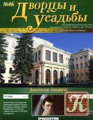 Журнал Книга Дворцы и усадьбы № 46 2011