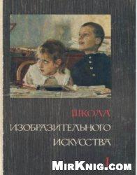 Журнал Школа изобразительного искусства. Вып. 1. 2-е изд.