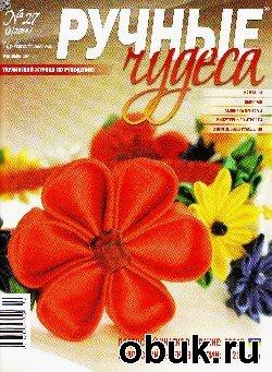 Журнал Ручные чудеса №27 (3), 2014