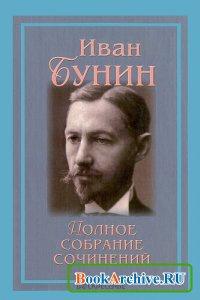 Книга Полное собрание сочинений И.А. Бунина в 16 томах