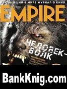 Журнал Empire №12 2009