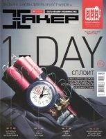 Журнал Хакер №2 (февраль 2013)