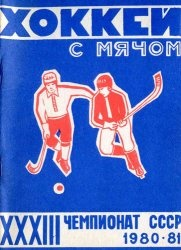 """Программа сезона. """"Водник"""" (Архангельск). 1980-1981"""