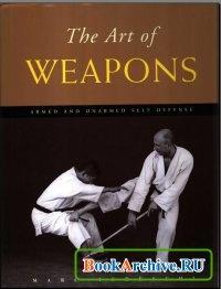 Книга The Art of Weapon.