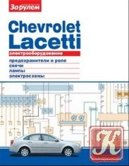 Книга Электрооборудование Chevrolet Lacetti.