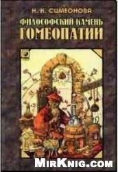 Книга Философский камень гомеопатии