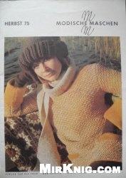 Журнал Modische Maschen №2 1975