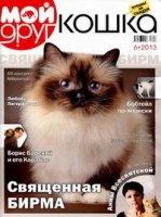 Книга Мой друг кошка №6 2013 pdf 16,7Мб