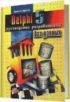 Книга Delphi 5. Руководство разработчика баз данных djvu 10,3Мб