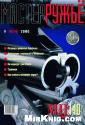 Журнал Мастер Ружьё №45-46 2000