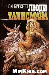 Книга Люди талисмана