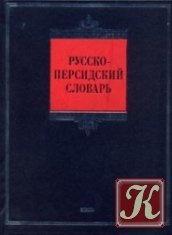 Книга Книга Русско-персидский словарь