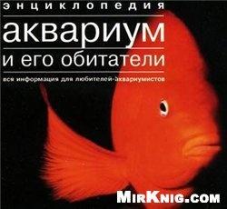 Книга Аквариум и его обитатели. Энциклопедия