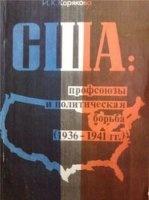 Книга США: профсоюзы и политическая борьба (1936-1941) pdf 37Мб
