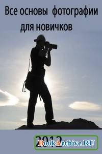 Книга Все основы фотографии для новичков.