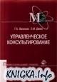 Книга Управленческое консультирование