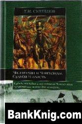Книга Чингиз-хан и Чингизиды. Судьба и власть           djvu