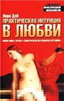 Книга Практическая интуиция в любви  1,8Мб