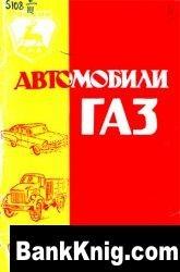 Книга Автомобили ГАЗ. Общие данные pdf 4Мб