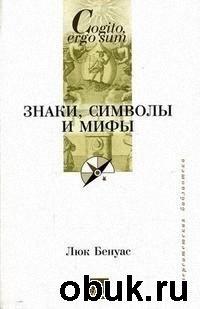 Книга Бенуас Люк - Знаки, символы и мифы