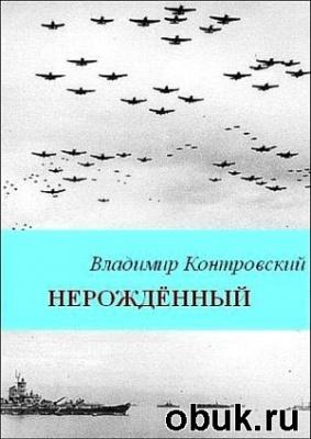 Книга Владимир Контровский - Нерожденный