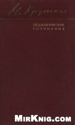Книга Педагогические сочинения в 10-ти томах (том 2)