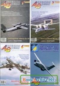 Журнал Авиация и время №1-6 2006.