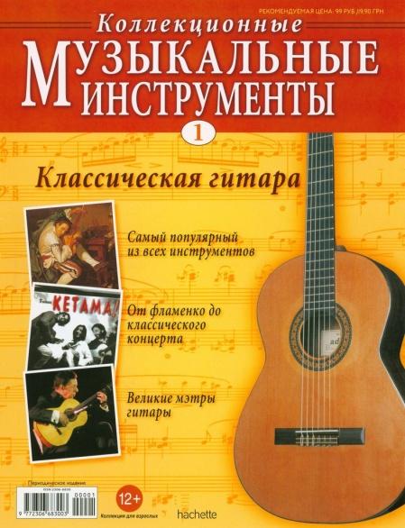 Книга Журнал: Коллекционные музыкальные инструменты №1 (2013)