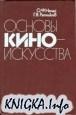 Книга Основы киноискусства