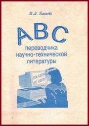 Книга АВС переводчика научно-технической литературы
