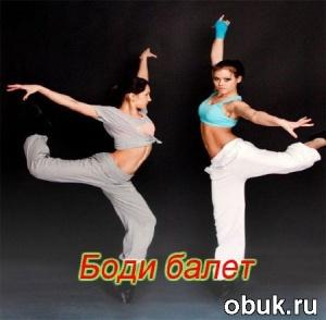 Книга Боди балет (2011) SATRip
