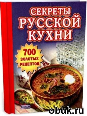 Книга Секреты русской кухни (Воробьёва Т.М.,Гаврилова Т.А.)