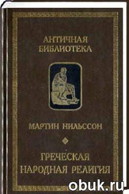 Книга Греческая народная религия